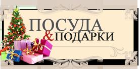 Интернет магазин Посуда и Подарки. Столовые сервизы, хрусталь, керамика.